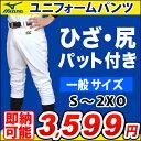 【あす楽対応】MIZUNO(ミズノ) 野球用練習ユニフォームパンツ GACHI PANTS(ガチパンツ) ヒップパッド/ニーパッド付き 尻補強 膝補強 一般用練習着  (12jd6f6301)【×クロ