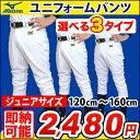 【あす楽対応】MIZUNO(ミズノ) 少年野球用練習ユニフォームパンツ(ガチパンツ) ジュニア用練習着 ショートタイプ…