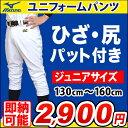 【あす楽対応】MIZUNO(ミズノ) 少年野球用練習ユニフォームパンツ GACHI PANTS(ガチパンツ) ヒップパッド/ニー…