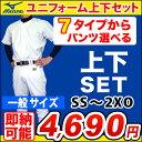 MIZUNO(ミズノ) 野球用練習着上下セット ユニフォームシャツ+ユニフォームパンツ GACHI PANTS(ガチパンツ)一般用練習着 ホワイト 学生練習着 (12jg6n1001)【×クロネコDM