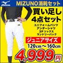 ミズノ 少年野球練習着福袋【買い足しセット】練習に必須の4点セット MIZUNO(ミズノ) ジュニア野球用練習着(ユニフォームパンツ、アンダーシャツ、3Pソックス、ランドリーバッグ)練習セット【×クロ