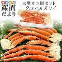 送料無料 北海道加工 大型タラバガニと大型ズワイガニのカニ脚セット 総重量1.6キロ(タラバ蟹×1肩 ズワイ蟹×2肩…