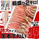 送料無料 特大のカット済生本ずわい蟹 超盛2キロ カニ鍋 カニしゃぶ カニすき ズワイガニ