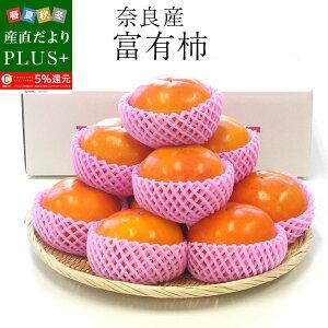 送料無料 奈良県産 富有柿 3L 3.5キロ (11玉)  柿 ふゆうがき