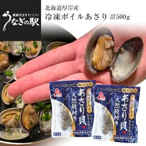 北海道厚岸産 冷凍ボイルあさり 計500g(250g×2袋セット)アサリ 浅利 魚介 冷凍便 送料無料