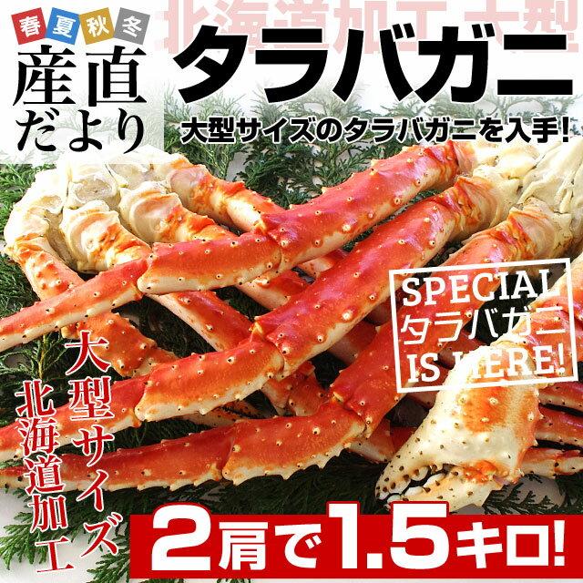北海道より直送 北海道加工 大型タラバガニ脚 2肩分 (合計1.5キロ) かに カニ 蟹 1キロ以上