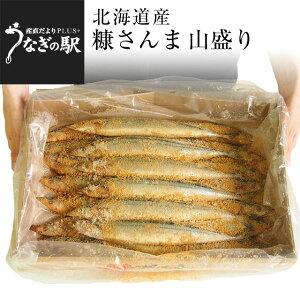 北海道産 糠さんま 山盛り2キロ(16尾から20尾)送料無料 さんま サンマ 秋刀魚 シーフード※クール冷凍便