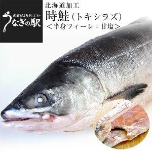 北海道から直送 北海道産 時鮭(トキシラズ)<半身フィーレ:甘塩> 900g前後 送料無料 ときさけ シャケ ※クール冷凍便