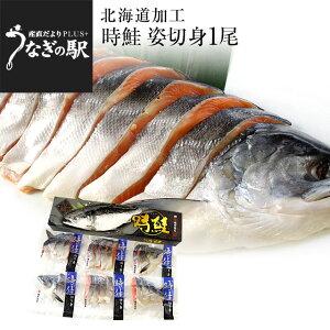 北海道加工 時鮭(トキシラズ)<1尾> 姿切身 約2キロ 送料無料 ロシア産 冬ギフト ※クール冷凍便