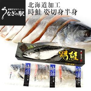 北海道加工 時鮭(トキシラズ)<半身> 姿切身 約1キロ 送料無料 ロシア産 冬ギフト ※クール冷凍便