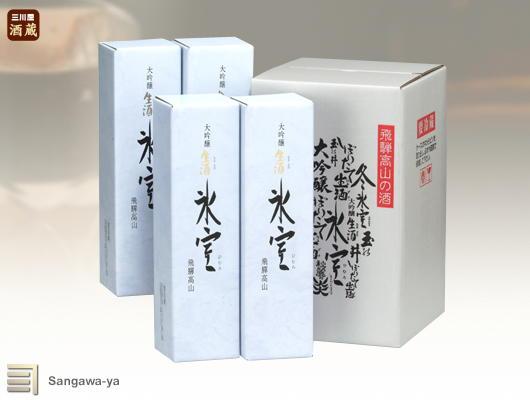 【飛騨高山】大吟醸生酒 氷室 720ml×4本(要冷蔵)