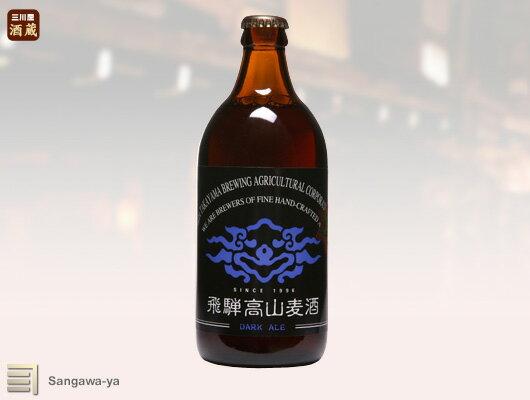 高山麦酒「ダークエール」 瓶500ml(要冷蔵)
