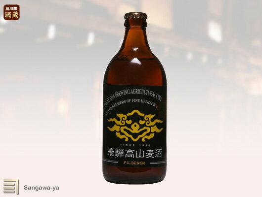 高山麦酒「ピルセナー」 瓶500ml(要冷蔵)