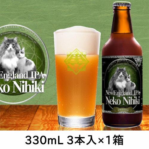 【送料込】 伊勢角屋麦酒 NEKO NIHIKI 330mL1箱(3本入)