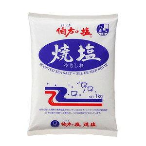 伯方の塩 焼塩 やきしお 1kg