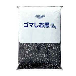 真誠 ごま塩 ゴマ 黒 1kg