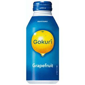 サントリー Gokuri ゴクリ グレープフルーツ ボトル缶400g1箱24本