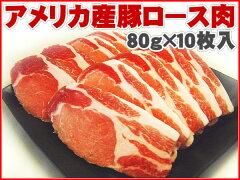 アメリカ産豚ロース肉80g×10枚入