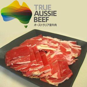 オーストラリア産 牛肉コマ切れ1kg オージー・ビーフ