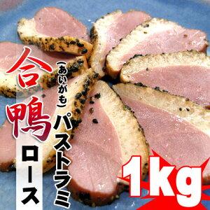 【週間特売】合鴨 ロースパストラミ 約1kg (5~6本入) 自然解凍OK 便利な個包装