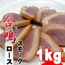 便利な個包装 合鴨ローススモーク (燻製) 約1kg (5~6本入) 自然解凍OK