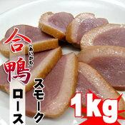鴨肉/合鴨/燻製/ローススモーク
