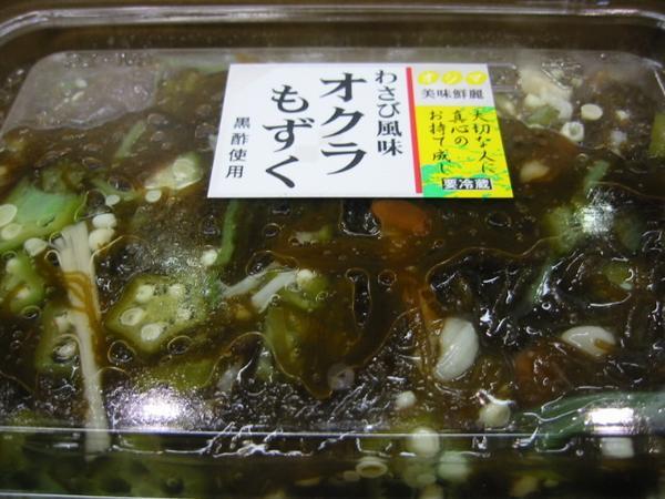 オクラもずく (わさび風味) 1kg 沖縄県産もずく使用