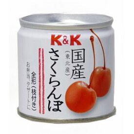 K&K 国産 さくらんぼ 90g