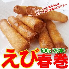 【週間特売】海老スティック春巻500g(25本入)
