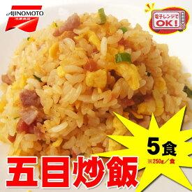 ≪週末限定SALE≫味の素 五目炒飯 (チャーハン) 250g×5食セット レンジ対応