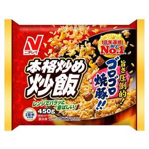 本格炒め炒飯 450g