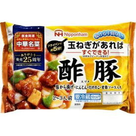 日本ハム 中華名菜 酢豚 245g