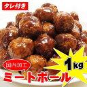 訳あり タレ付 ミートボール 肉団子 1kg 中華総菜