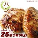 お弁当や夕飯に やわらかハンバーグ1.5kg(60g×25枚)