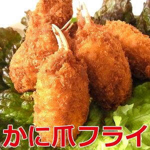 ホワイトソース包み「かに爪フライ」6個入 冷凍食品