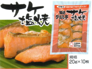 築地グリル亭 サケ 鮭 塩焼 20g10枚入