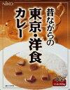 昔ながらの東京洋食カレー 中辛 ご当地 レトルトカレー 1人前