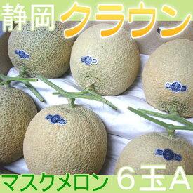 静岡県産 クラウンメロン マスクメロン 静岡メロン A 6玉