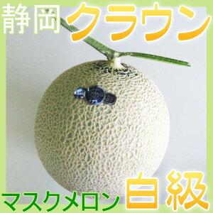 静岡県産 クラウンメロン マスクメロン 静岡メロン 白級 1玉