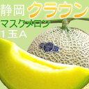 静岡県産 クラウンメロン マスクメロン A 1玉 高級メロン 静岡メロン