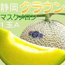 静岡県産 クラウンメロン マスクメロン 静岡メロン A 1玉