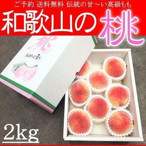 お中元 ギフト 和歌山の桃 もも 2kg 化粧箱 送料無料 ご予約