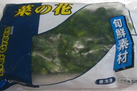 冷凍 菜の花 500g