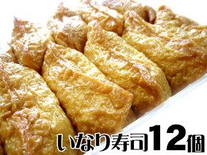 【週間特売】お手軽便利 冷凍いなり寿司12個入り