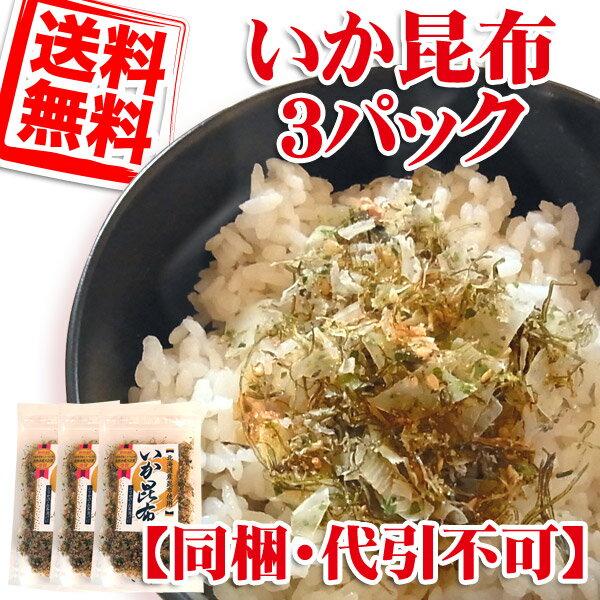 送料無料 いか昆布 80g×3個 澤田食品 (メール便/同梱・代引不可)