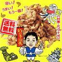 送料無料 世界の山ちゃん 天ぷらてばさきいか 4袋 (メール便 同梱不可 代引不可)