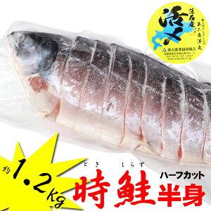 北海道産 時鮭(トキシラズ) ハーフカット 約1.2kg