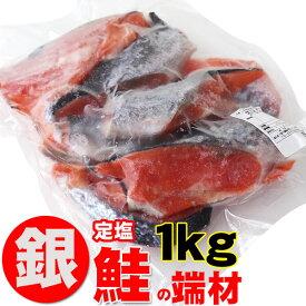 数量限定 訳あり 定塩銀鮭 切り落とし (不揃い・尾部位)端材 1kg 在庫処分特価