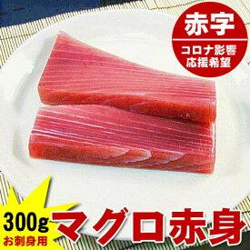 ≪緊急大特価≫お刺身用 キハダマグロ 赤身ブロック 300g