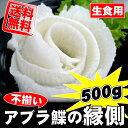 【週間特売】送料無料 サイズ不揃いで訳あり お刺身用カラスガレイ縁側500g